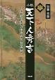 小説・天下人秀吉 本能寺の変報、西国・関東・奥羽の戦記