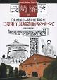 長崎游学 三菱重工長崎造船所のすべて 「史料館」に見る産業遺産 (10)