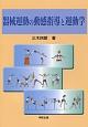 器械運動の動感指導と運動学