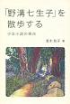 「野溝七生子」を散歩する 少女小説の視点