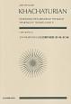 ハチャトゥリャン/《スパルタクス》による交響的絵画(第4場、第5場)