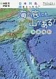 海の底にも山がある! 海底地形 日本列島、水をとったら?ビジュアル地形案内1