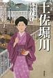 小説・土佐堀川 女性実業家・広岡浅子の生涯<新装改訂版>