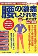 腰の激痛、しびれを一気に治すNo.1療法 東大名医直伝「3秒これだけ体操」ポスター付き!