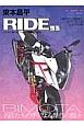 東本昌平 RIDE バイクに乗り続けることを誇りに思う(93)