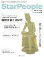 Star People 2015Spring 特集:客観芸術とは何か
