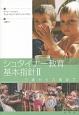 シュタイナー教育基本指針 三歳から九歳まで (2)