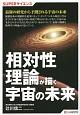 相対性理論が描く宇宙の未来 最新の研究から予測される宇宙の未来
