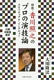 俳優・香川照之のプロの演技論 公開守護霊霊言 スピリチュアル・インタビュー