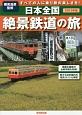 日本全国 絶景鉄道の旅 2015 すべての人に乗り鉄の楽しさを!