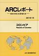 ARCレポート コロンビア 2015-2016 経済・貿易・産業報告書