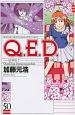 Q.E.D-証明終了- (50)