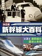 新幹線大百科<決定版> 新幹線の歴史と未来 (3)
