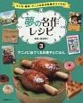 夢の名作レシピ アニメに出てくるお菓子とごはん マンガ・絵本・アニメのあの料理がつくれる!(3)