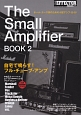 The Small Amplifier BOOK 自宅で鳴らす!フルチューブアンプ (2)