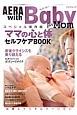AERA with Baby<スペシャル保存版> 出産してもキレイでいたい ママの心と体 セルフケアBOOK