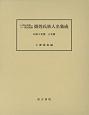 燉煌氏族人名集成 氏族人名篇 人名篇 八世紀末期~十一世紀初期
