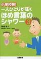小学校発!一人ひとりが輝くほめ言葉のシャワー (3)