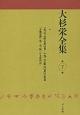 大杉栄全集 (7)