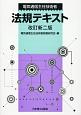 電気通信主任技術者 法規テキスト<改訂新二版>