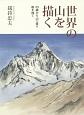世界の山を描く 55歳から山へ登り絵を描く