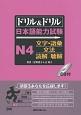 ドリル&ドリル 日本語能力試験 N4 文字・語彙/文法/読解/聴解 CD付
