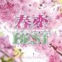春恋BEST -SPRING LOVE MIX- Mixed by DJ CHRIS J