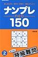 ナンプレneo150 特級難問 楽しみながら、集中力・記憶力・判断力アップ!!(2)