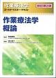 作業療法学ゴールド・マスター・テキスト 作業療法学概論<改訂第2版> (1)