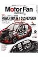 Motor Fan illustrated 図解特集:パワートレーン&サスペンション徹底評価 POWERTRAIN&SUSPENSION of the year テクノロジーがわかると、クルマはもっと面白い(101)