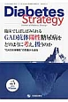Diabetes Strategy 5-1 2015Winter 臨床でしばしばみられるGAD抗体陽性糖尿病をどのように考え,扱うのか Journal of Diabetes Strat