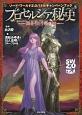プロセルシア秘史-暁をうたう竜の姫- ソード・ワールド2.0バトルキャンペーンブック