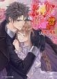 死神姫の再婚-儚き永遠の恋人達-