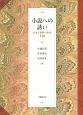 小説への誘い 日本と世界の名作120