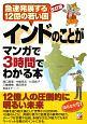 インドのことがマンガで3時間でわかる本<改訂版> 急速発展する12億の若い国
