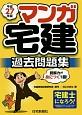 マンガ・宅建 過去問題集 平成27年 読解力が身につく1冊!