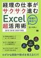 経理の仕事がサクサク進むExcel超活用術 現場で役立つ 2013/2010/2007対応