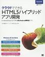 クラウドでできる HTML5ハイブリッドアプリ開発 Monaca公式ガイドブック Cordova/Onsen UIで作るiOS/An
