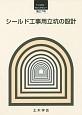 シールド工事用立坑の設計 トンネル・ライブラリー27