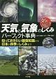 天気と気象のしくみパーフェクト事典 ダイナミック図解 知っておきたい基礎知識から日本の四季のしくみまで