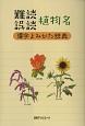 難読誤読植物名 漢字よみかた辞典