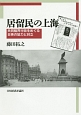 居留民の上海 共同租界行政をめぐる日英の協力と対立