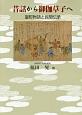 昔話から御伽草子へ 室町物語と民間伝承