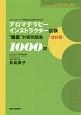 """アロマテラピーインストラクター試験 """"徹底""""対策問題集1000問<改訂版> (公社)日本アロマ環境協会試験完全対応"""