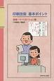 印刷技術 基本ポイント 組版・ページネーション編