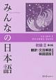 みんなの日本語 初級2<第2版> 翻訳・文法解説<韓国語版>