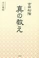 吉田松陰真-まこと-の教え
