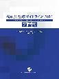 高血圧治療ガイドライン 文献集 2014