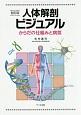 人体解剖ビジュアル<新訂版> からだの仕組みと病気
