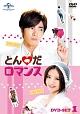 とんだロマンス DVD-SET1